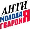 Анти Молодая гвардия