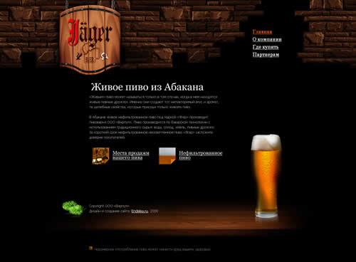 Сайт пива Ягер - www.yager-beer.ru