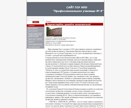 Черногорское ПУ 8 - www.pu8khakasia.narod.ru