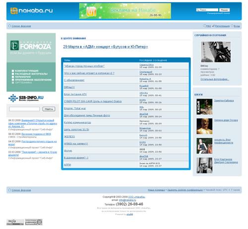 Главная страница nakaba.ru 2009 года