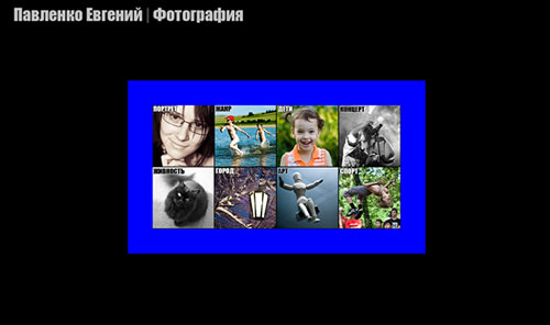Сайт фотографа Евгения Павленко - slim.nakaba.ru