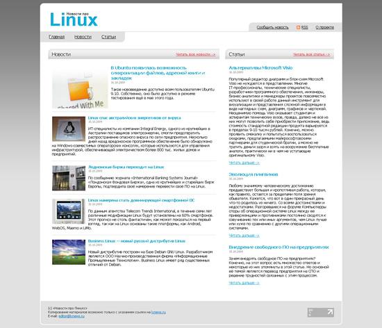 Новости про Линукс - www.lxnews.ru