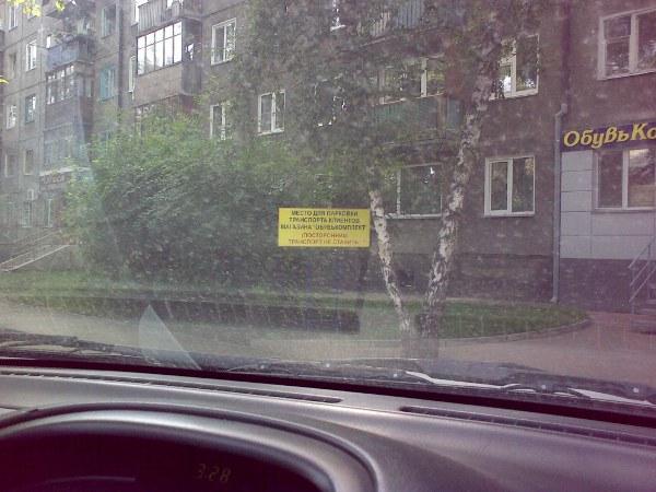 """Место для парковки транспорта клиентов магазина """"Обувькомплект"""". Посторонним транспорт не ставить"""
