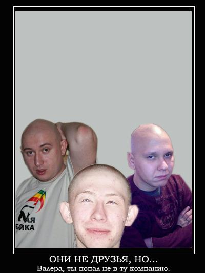 Троелысье - Алексей Kaizer Потылицын, Илья Bkmz-killer Шевелёв и Валерий ShibaOn Шибанов