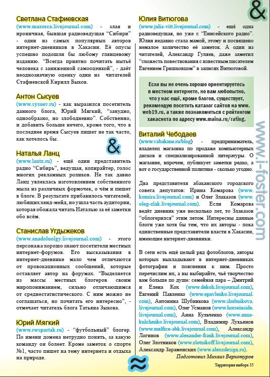 Заметки Фостера в Территории выбора октябрь 2010