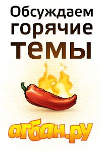 Agban.ru - абаканский форум