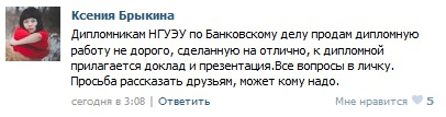 Диплом Ксения Брыкина