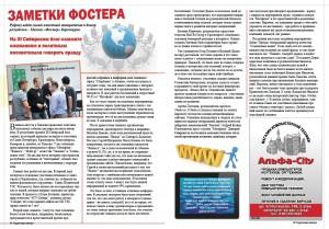 Сибирский блог-саммит
