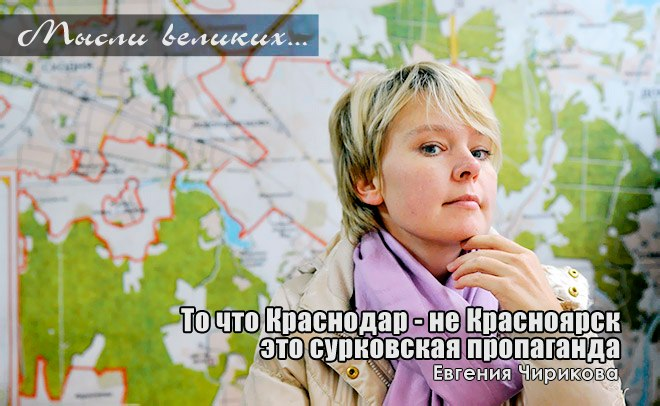 Чирикова, Краснодар и Красноярск
