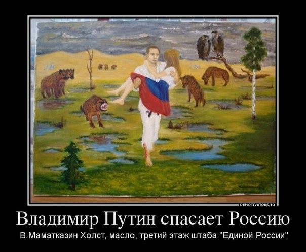 Владимир Путин спасает Россию