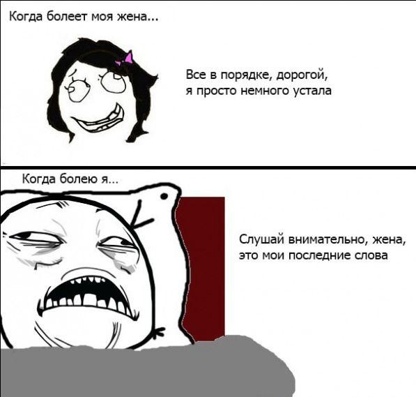 Заболел муж и жена. Сравнение. Картинка http://tolstun.ru/