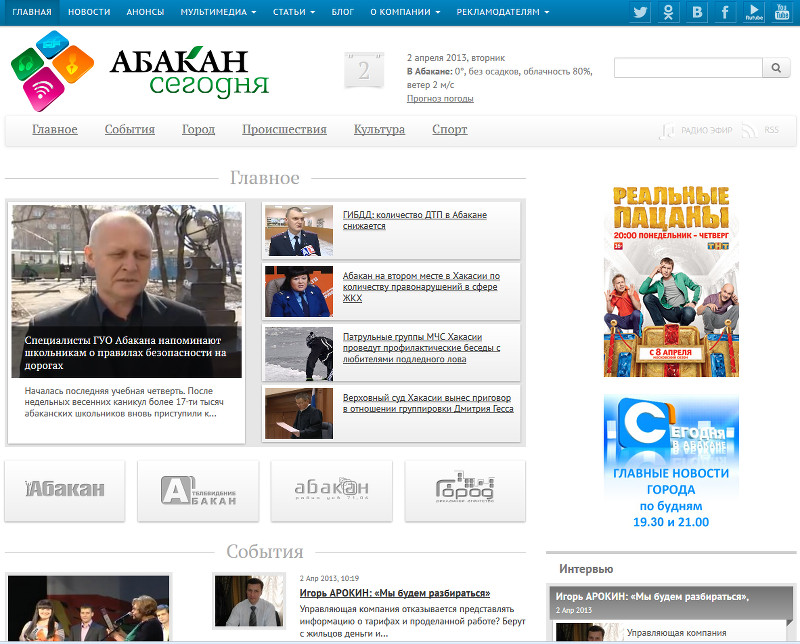 Скриншот сайта abakan-news.ru - Абакан сегодня