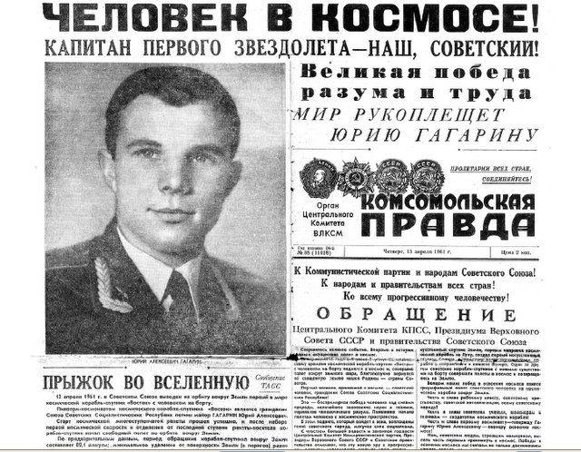 Комсомольская правда о Гагарине. Скрин reaa.ru