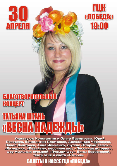 Татьяна Штань. Благотворительный концерт