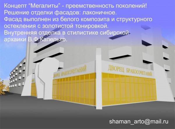 Фасад абаканского ЗАГСа. Не принятый проект
