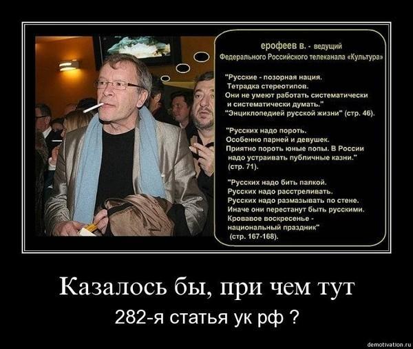 Виктор Ерофеев. Демотиватор