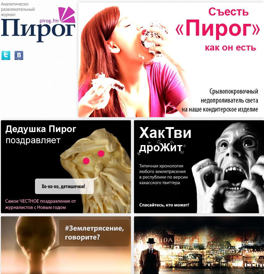 Главная страница pirog.fm