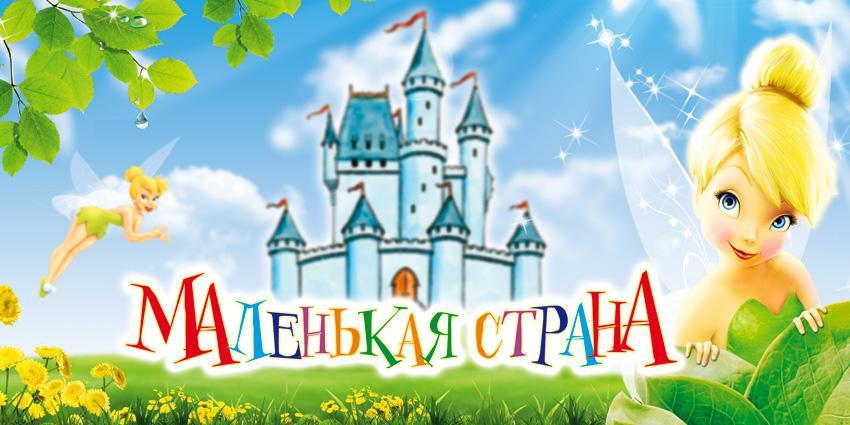 Детский клуб Маленькая страна