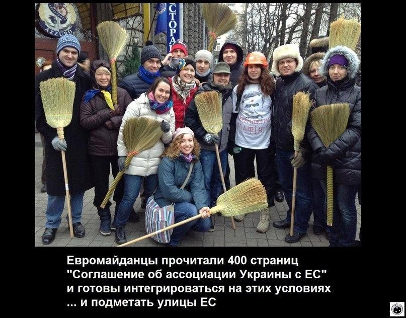 Украина Евромайдан