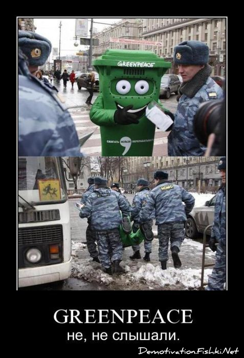 Демотиватор Greenpeace