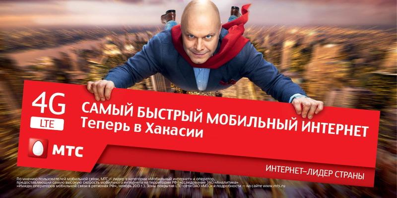 МТС запустил 4G в Хакасии