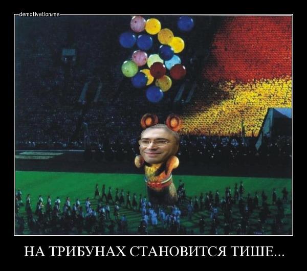 Ходорковский демотиватор