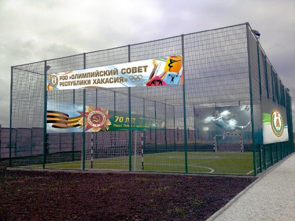 Поле для мини-футбола в Абакане на Чкалова