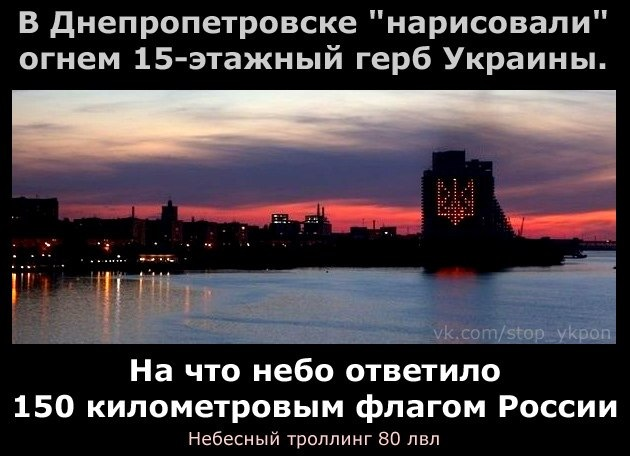 Небесный троллинг герба Украины