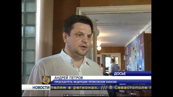 Андрей Петров. Федерация профсоюзов Хакасии. Кадр РТС