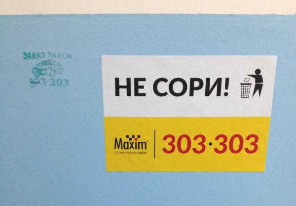 Такси Максим - не сори
