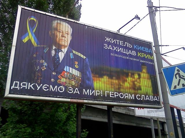 Героям слава