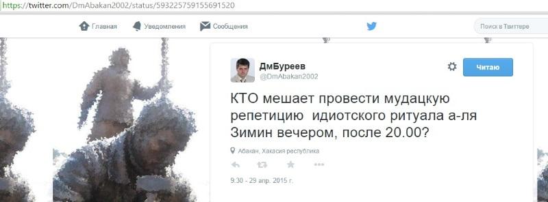 Дмитрий Буреев, ЛДПР Хакасия, мудацкая репетиция идиотского ритуала