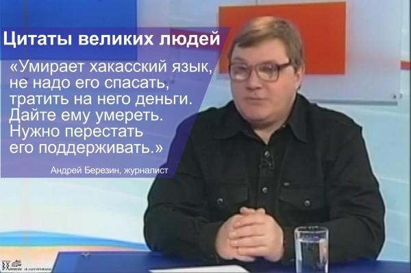 Андрей Березин против хакасского языка