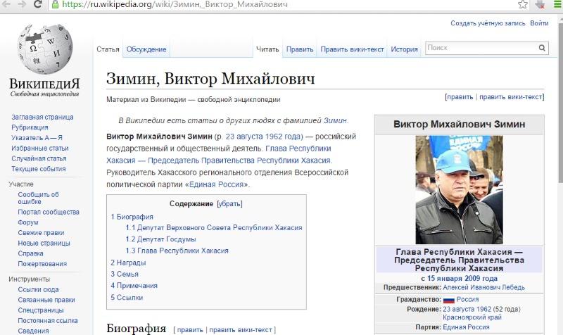 Виктор Зимин на Wikipedia