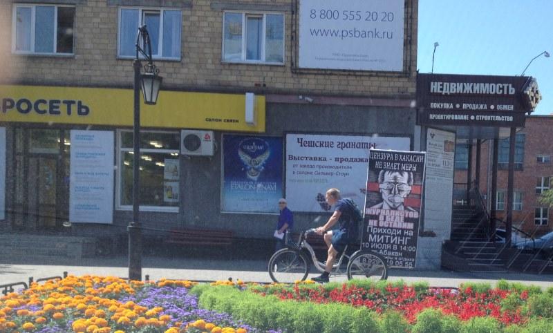 Тот самый оппозиционный велосипед