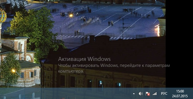 Windows активация