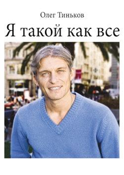 Олег Тиньков. Я такой как все