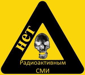 Радиоактивные СМИ