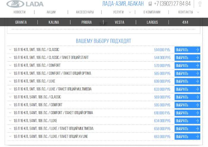 Цены на Лада Веста в Абакане