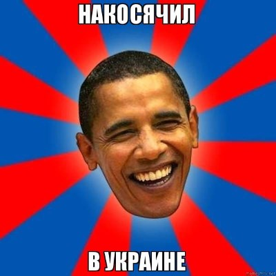 Барак Обама Украина
