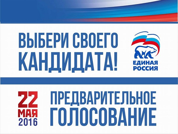 22 мая - Предварительное голосование Единой России