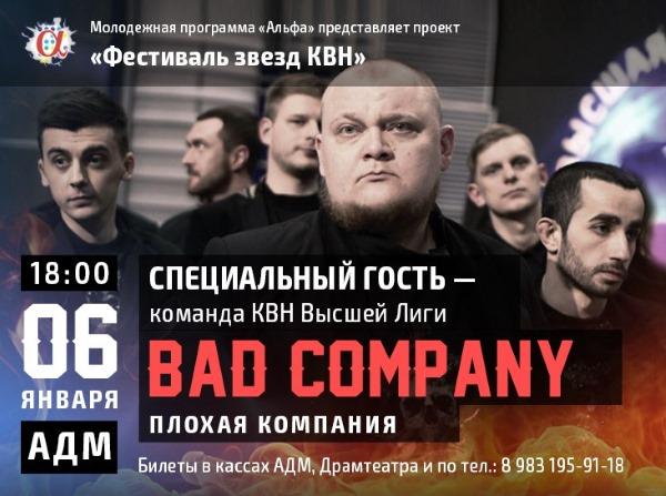 Команда КВН Плохая компания в АДМ