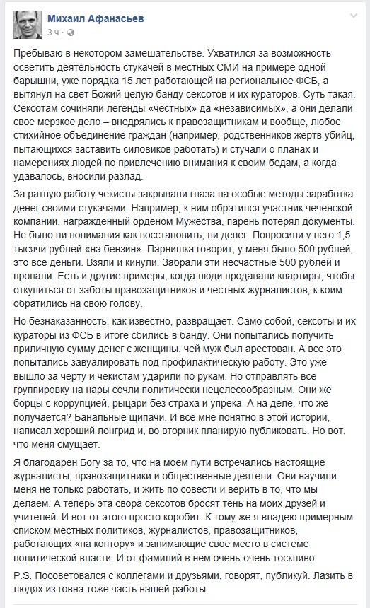 Михаил Афанасьев грозит южному централу
