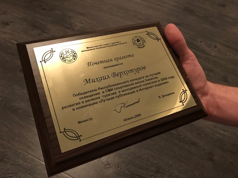 Почётная грамота от Денщикова