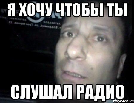 Мем радио