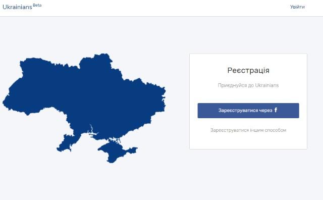 Социальная сеть ukranians