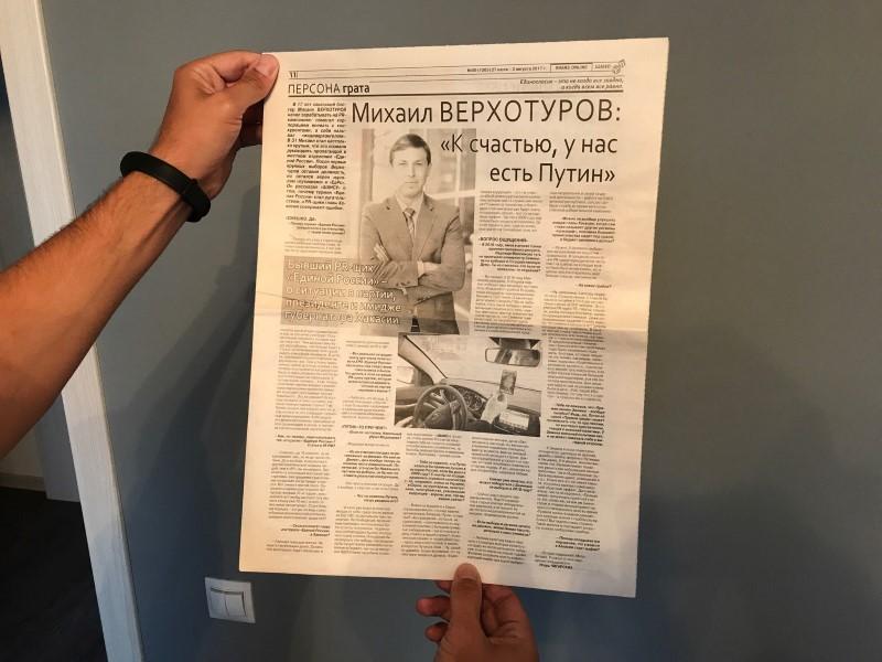 """Михаил Верхотуров - интервью газете """"Шанс"""""""