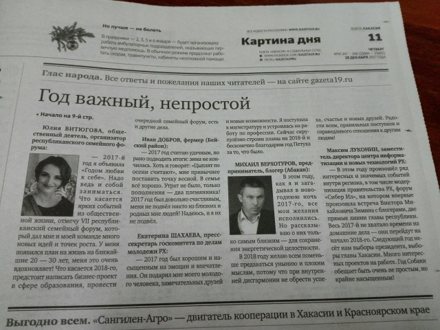 Михаил Верхотуров в газете Хакасия