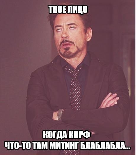 Мем про КПРФ