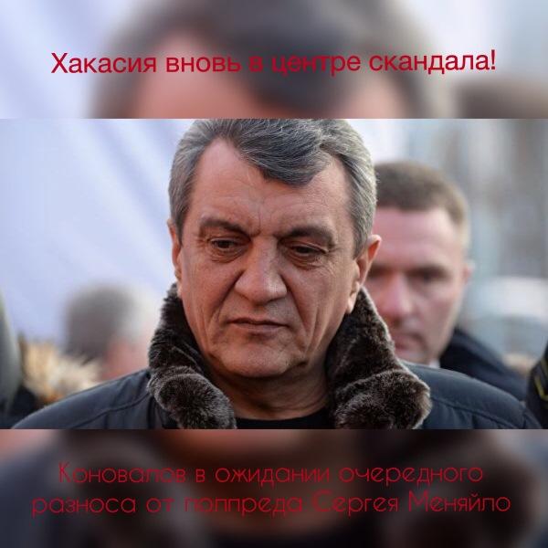 Коновалов в ожидании очередного разноса от полпреда Меняйло